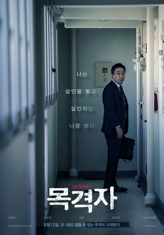 Sang-hoon, o protagonista da história, interpretado por Sung-min Lee